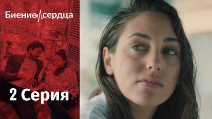 Биение сердца - Kalp Atışı - 2 серия