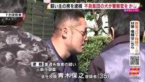 警官が闘犬に噛まれケガ 半グレ集団「三嶋塾」のリーダー、青木保之容疑者(35)を逮捕
