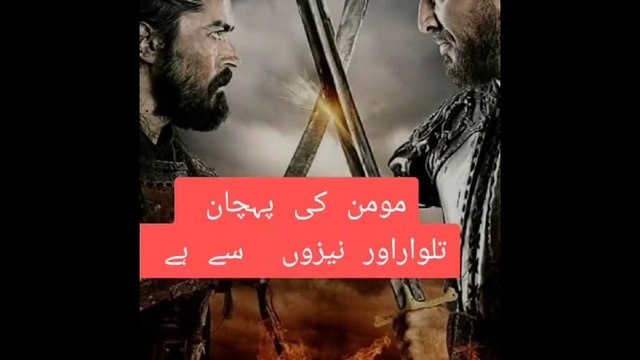 Ertugrul Ghazi Urdu status 2020 Tik Tok/ErtugrulGhaziUrdustatus