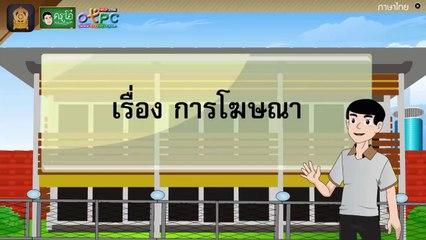 สื่อการเรียนการสอน การโฆษณา ป.4 ภาษาไทย