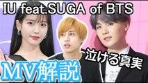 【MV解説】IUとBTS SUGAの曲に隠された秘密がやばい。