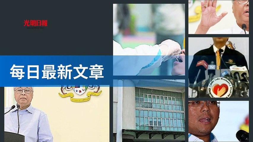 guangming.com.my-copy4-20200512-18:33