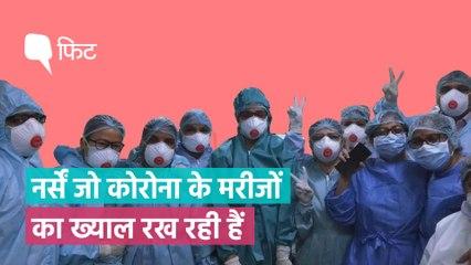 COVID-19 हीरोज: नर्सों का संदेश- ये मुश्किल वक्त भी बीत जाएगा