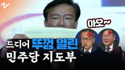 """민주당 """"말 같지도 않아 대응 안 하려고 했는데""""…민경욱은 와중에 """"생큐"""""""