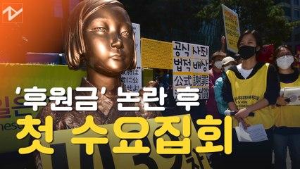 곳곳에서 충돌...후원금 논란 후 첫 수요집회