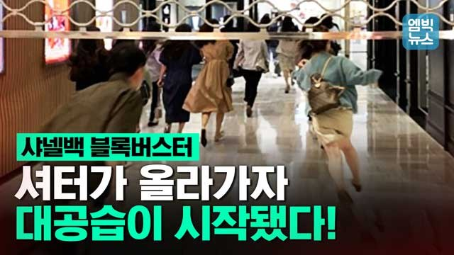 [엠빅뉴스] 득템하면 1백만 원 번다!..샤넬백 향해 전력질주