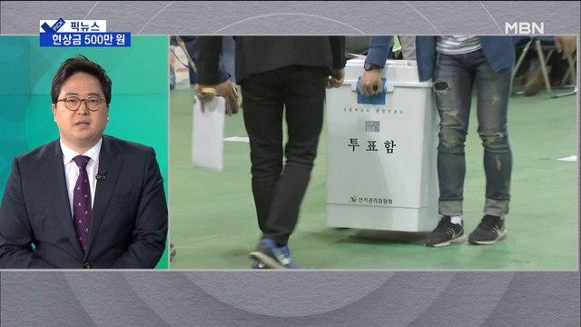 [픽뉴스] 현상금 500만 원+'상전' 법사위
