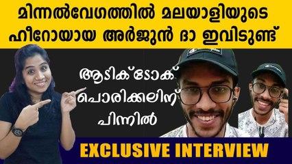 Arjun Sundaresan Exclusive Interview | Boldsky Malayalam