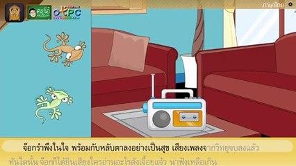 สื่อการเรียนการสอน การแสดงความคิดเห็นเรื่อง รักที่คุ้มภัย ป.4 ภาษาไทย