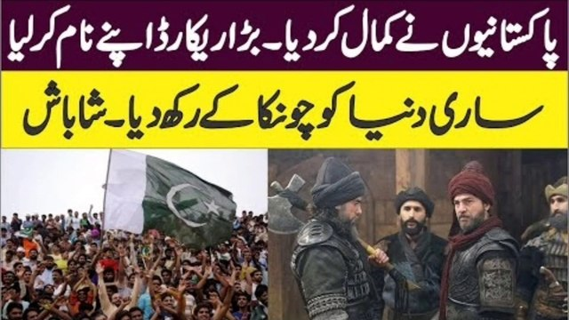 Dirilis Ertugrul ghazi Makes New Records in Pakistan Facts You Should Know About Turkish Drama Dirilis Ertugrul | Urdu / Hindi | Ertugrul Ghazi
