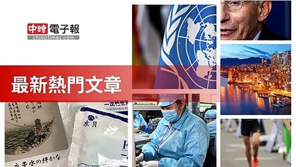 covid-19.chinatimes.com-copy4-20200514-10:10