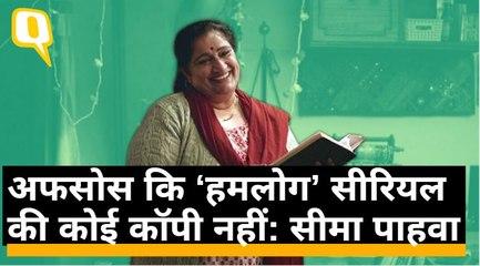 अफसोस कि पहले टीवी सीरियल 'Hum Log' की कोई कॉपी नहीं: Seema Pahwa   Quint Hindi