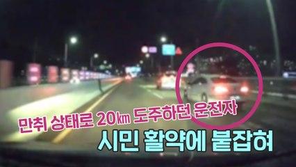 만취 상태로 20㎞ 도주하던 운전자, 시민 활약에 붙잡혀