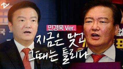 선거 후 민경욱의 달라진 태도…지금은 '조작' 그때는 '민의'