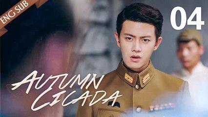 [ENG SUB] Autumn Cicada 04 (Allen Ren, Li Man) (2020)