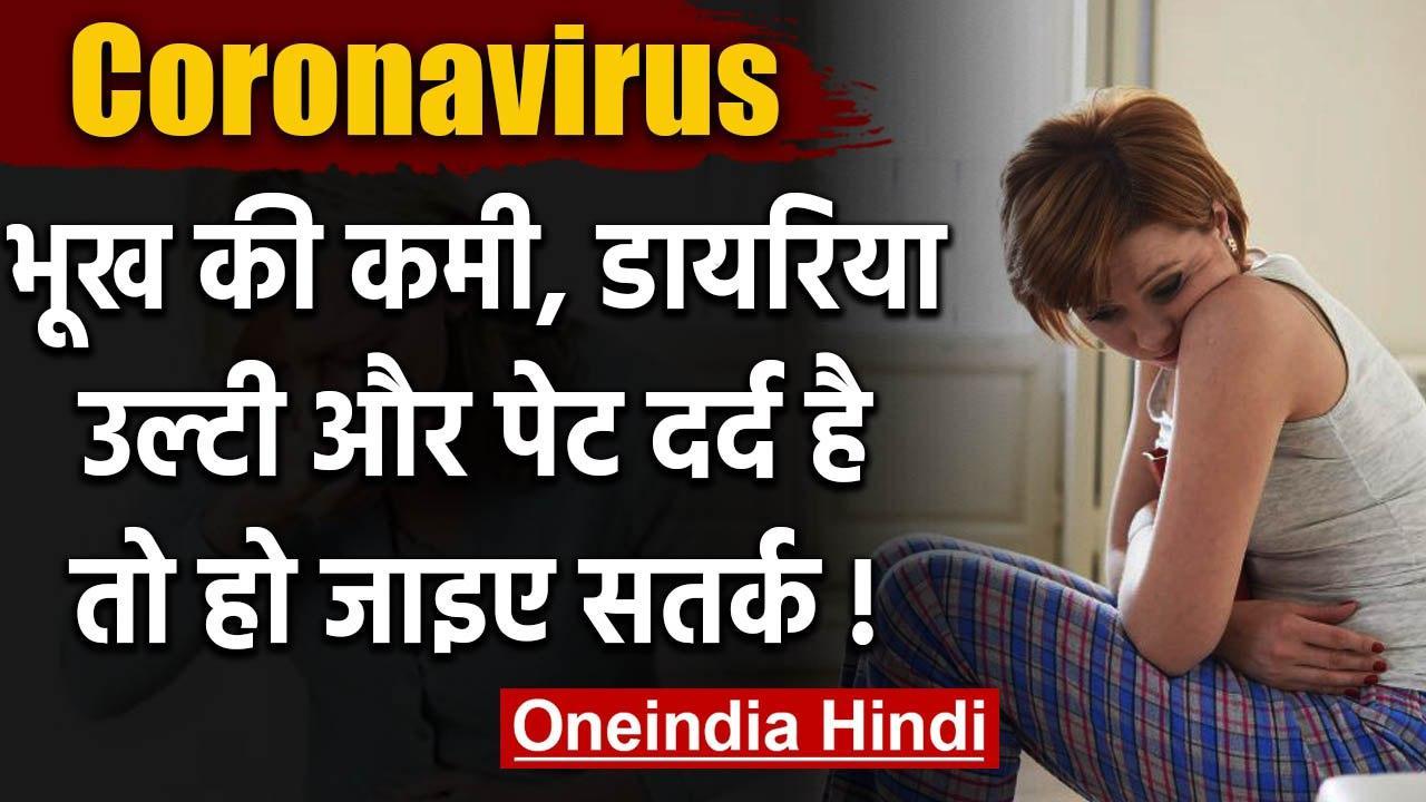 Coronavirus symptoms: भूख की कमी-डायरिया-उल्टी और पेट दर्द भी हो सकते हैं के लक्षण | वनइंडिया हिंदी
