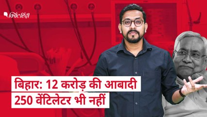 Corona महामारी में भी Ventilator को तरसे Bihar, Nitish लगा रहे PM Modi से गुहार