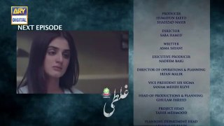 Ghalati Episode 23 -  Teaser
