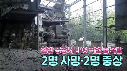함안 공장서 LPG 작업 중 폭발…2명 사망·2명 중상