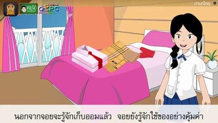 สื่อการเรียนการสอน การแสดงความคิดเห็นเรื่อง ออมไว้กำไรชีวิต ป.4 ภาษาไทย