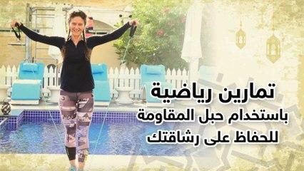 تمارين رياضية باستخدام حبل المقاومة للحفاظ على رشاقتك