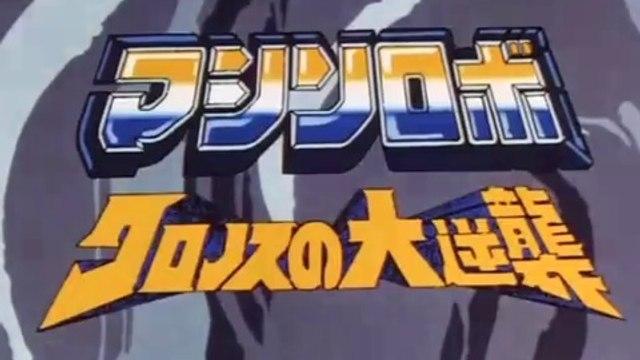 Machine Robo S01E01