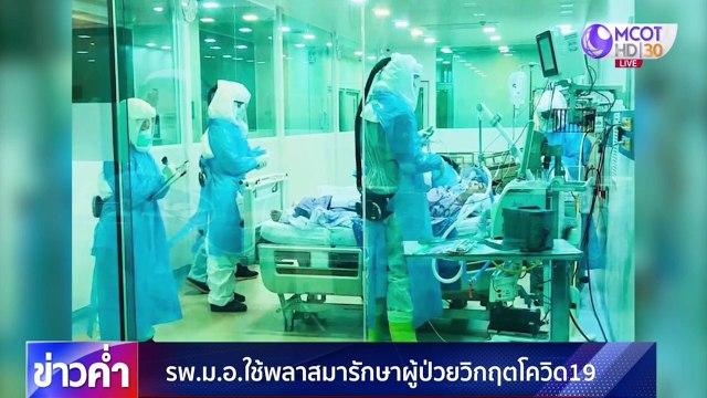 โรงพยาบาลสงขลานครินทร์ใช้พลาสมารักษาผู้ป่วยวิกฤติโควิด-19