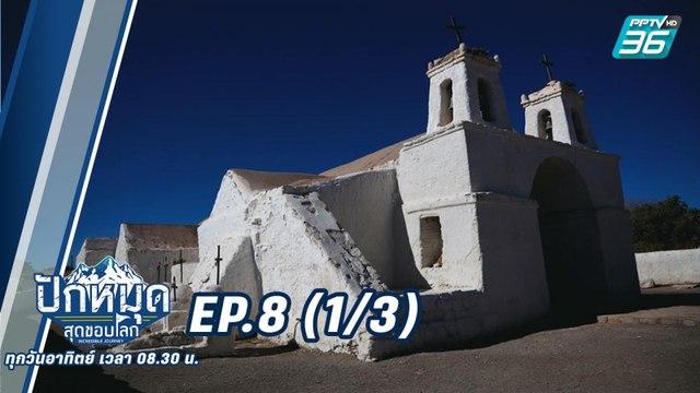 ปักหมุดสุดขอบโลก ซีซั่น 5 | บันทึกจากดินแดนที่แห้งแล้งที่สุดในโลก 4 | EP.8 (1/3)