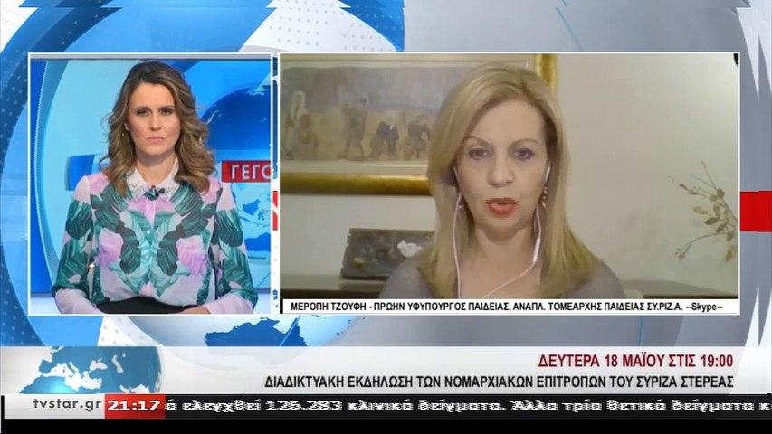 Η επιστροφή στα σχολεία και η κριτική του ΣΥΡΙΖΑ για τις κάμερες