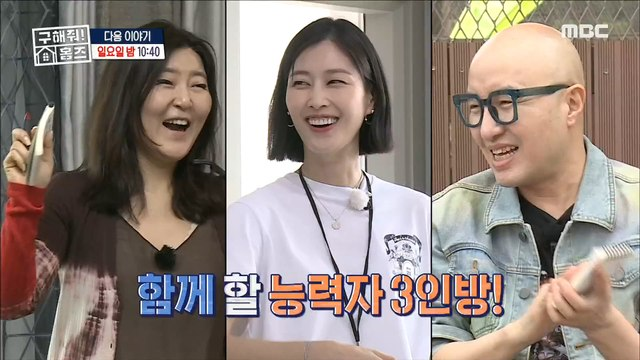 [HOT] Preview whrereismyhome ep.59, 구해줘! 홈즈 20200524