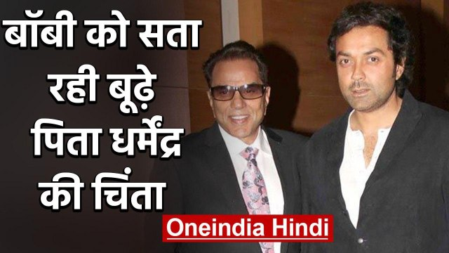 Bobby Deol glad that Dharmendra is Isolated at his Farmhouse, Misses his Company   वनइंडिया हिंदी