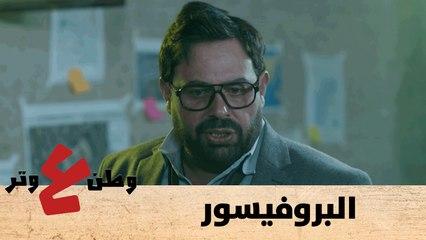 البروفيسور - وطن ع وتر
