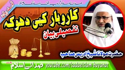 Shekh ul Hadees Molana Muhammad IDrees sahb - Karobar Ke Dhoka مولانا محمدادریس صاحب بیان
