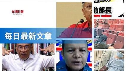guangming.com.my-copy1-20200518-04:32