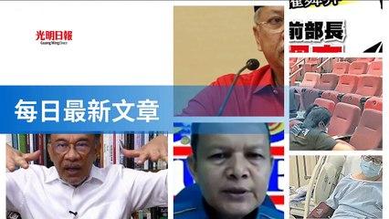 guangming.com.my-copy2-20200518-04:32