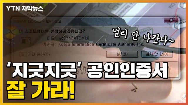 [자막뉴스] '번거로운' 공인인증서, 드디어 사라진다! / YTN