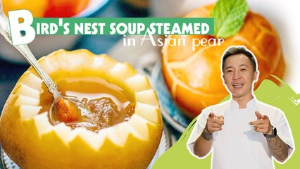 COOLING AND FOSTERING HEALTH WITH BIRD'S NEST SOUP STEAMED IN ASIAN PEAR