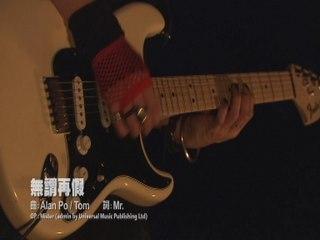 Mr. - Wu Wei Zai Jia