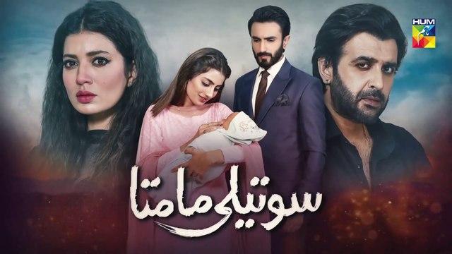 Soteli Maamta Episode 67 HUM TV Drama 18 May 2020