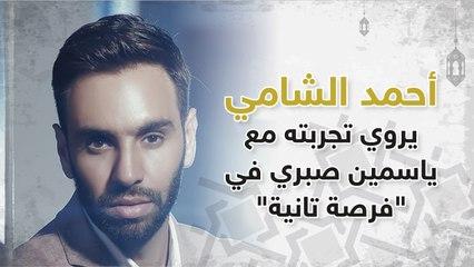 تعرف على تجربة أحمد الشامي مع النجمة ياسمين صبري في _فرصة تانية_