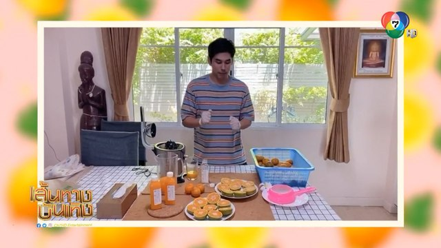 อั๋น อัครพรรฒ โชว์คั้นน้ำส้มสด ๆ ในธุรกิจใหม่ของครอบครัว