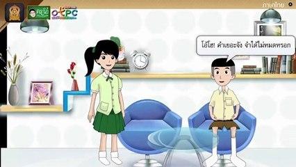 สื่อการเรียนการสอน คำที่ใช้ ใอ ไอ อัยและไอย ป.4 ภาษาไทย