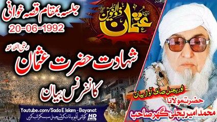 Molana Bijlee Gar Sahb Audio Bayan - Hazrat Usman R.A Shahadat Conference مولانا محمد امیر بجلی گھر