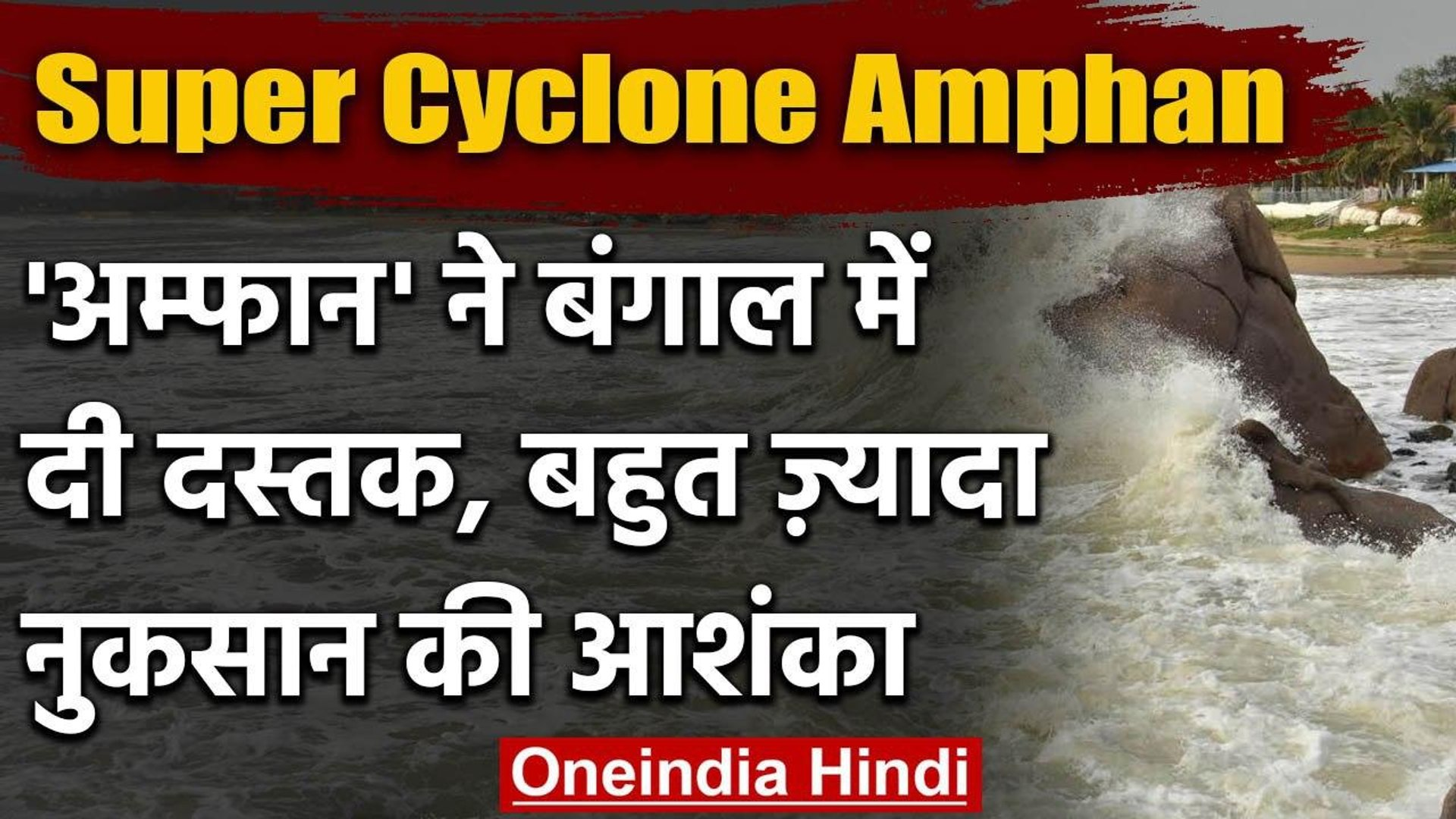 Amphan Super Cyclone : अम्फान ने पकड़ी रफ्तार, West Bengal के लिए बना मुसीबत | IMD | वनइंडिया हिंदी