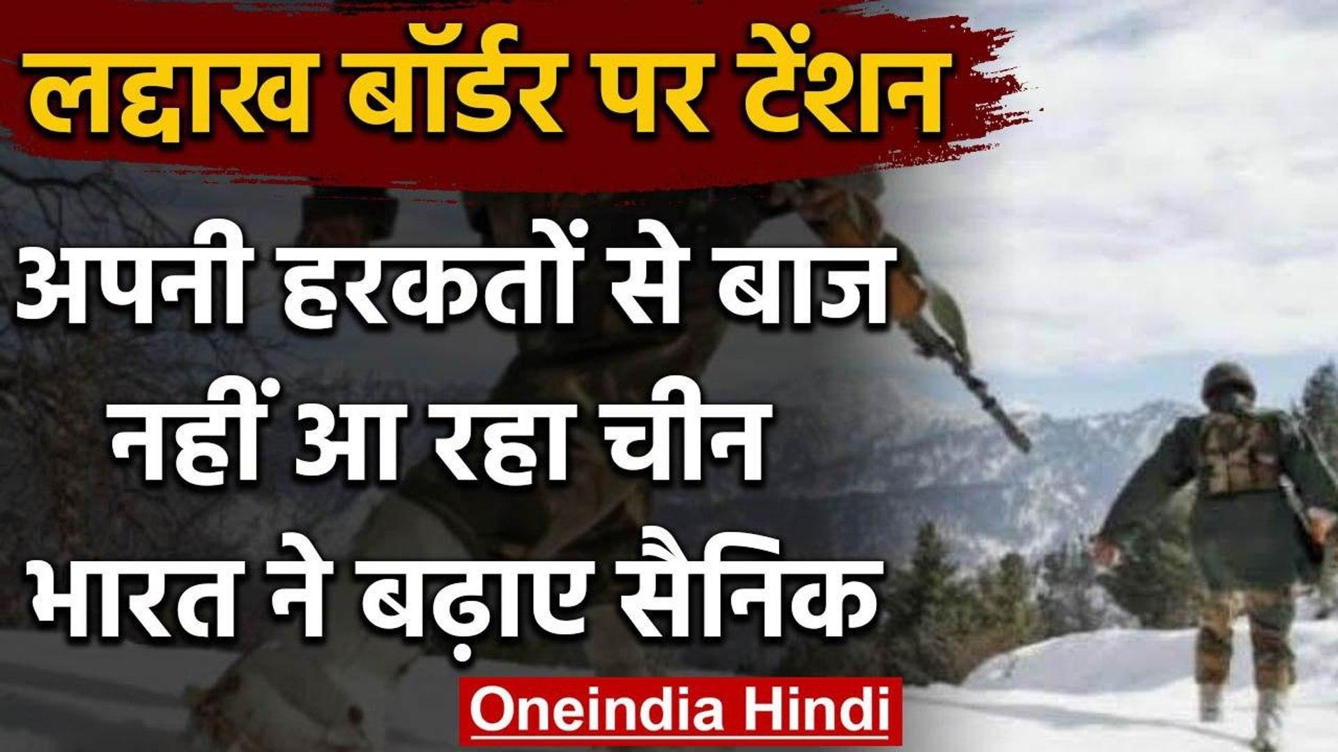 Ladakh में India-China के बीच फिर तनाव, Galvan River के पास भारत ने बढ़ाए सैनिक | वनइंडिया हिंदी