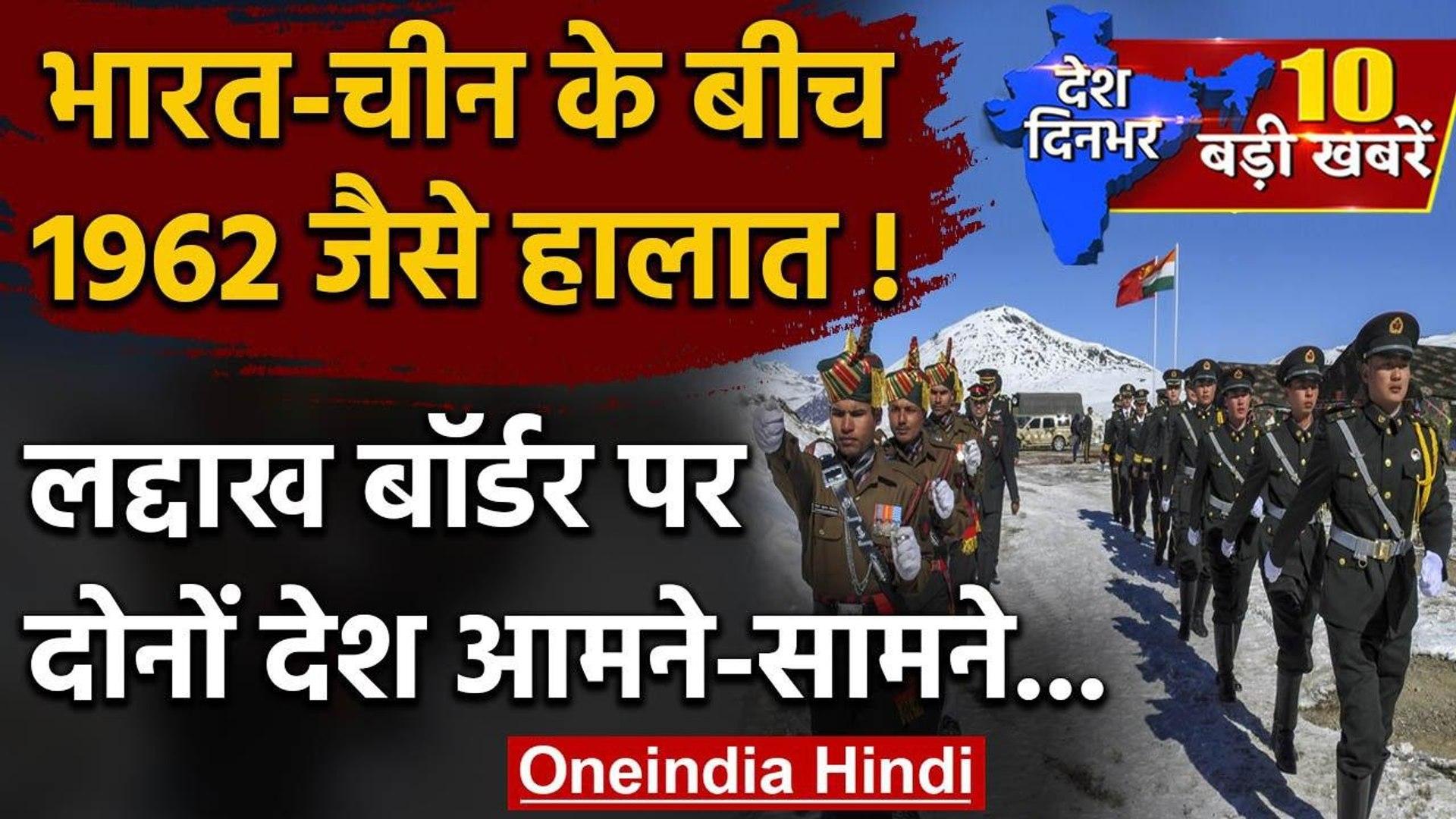India-China: Ladakh border पर आमने सामने | Indian Army | Chinese army | China-India | वनइंडिया हिंदी