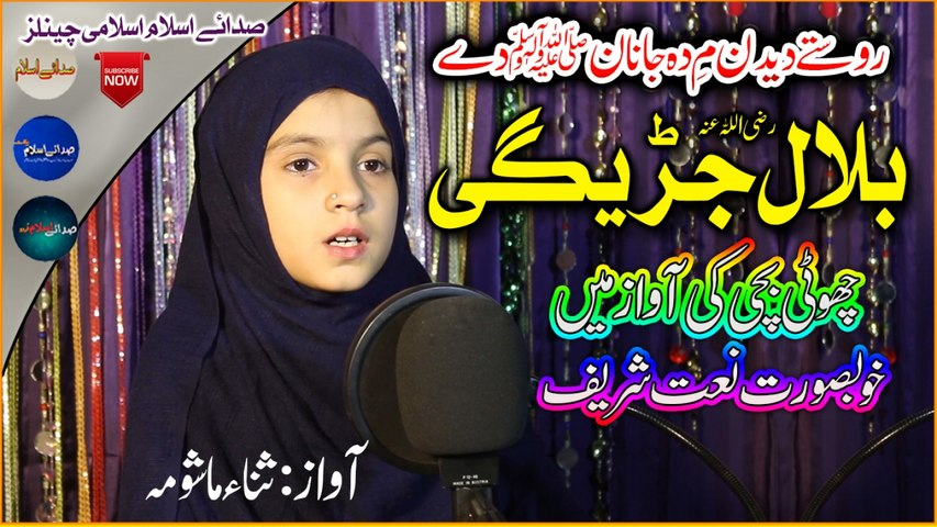 Beautiful and Heart Touching nat by 8 years little angel - Bilal Jareegi by Sana Mashooma