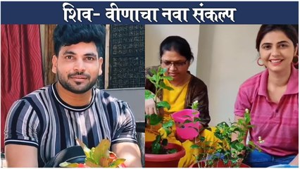 Shiv Thakare & Veena Jagtap   शिव- वीणाचा नवा संकल्प   Celebrity Couple   Celebrity during lockdown