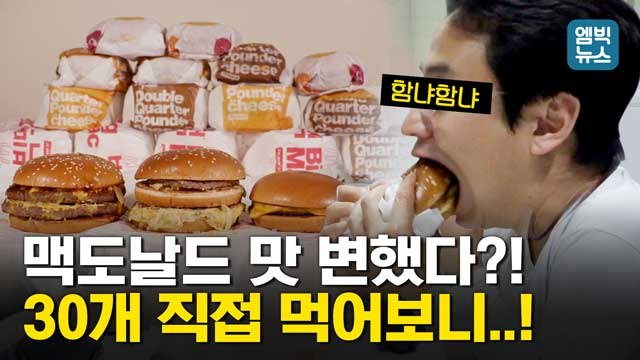 [엠빅뉴스] 맥도날드 맛이 바뀐 진짜 이유