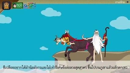 สื่อการเรียนการสอน บทร้อยกรองเรื่อง การผจญภัยของสุดสาคร ป.4 ภาษาไทย